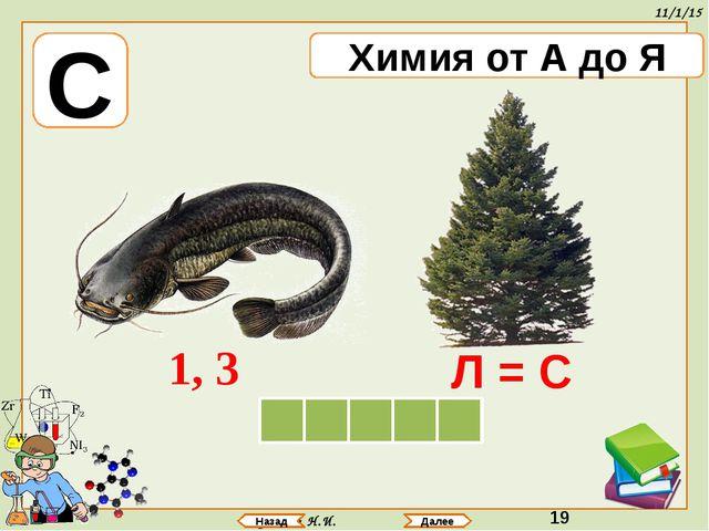 Аринова Н.И. Назад Далее С Химия от А до Я М Е С Ь С 1, 3 Л = С