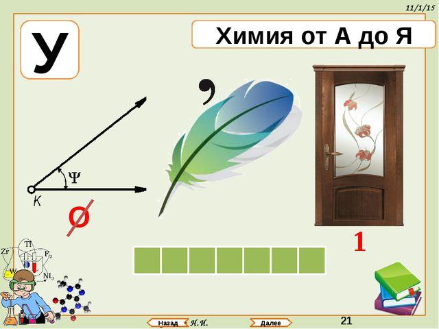 Аринова Н.И. Назад Далее У Химия от А до Я 1 Л Е Р О Г У Д