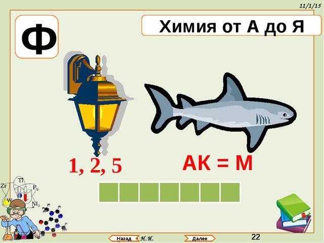 Аринова Н.И. Назад Далее Ф Химия от А до Я Р М У Л О Ф А 1, 2, 5 АК = М