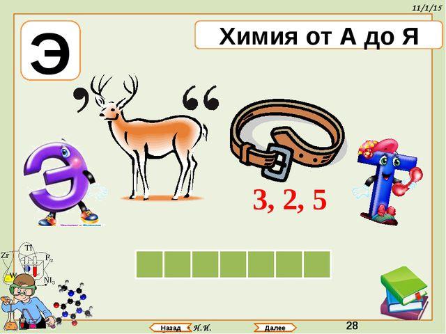 Аринова Н.И. Назад Далее Э Химия от А до Я Е М Е Н Л Э Т 3, 2, 5