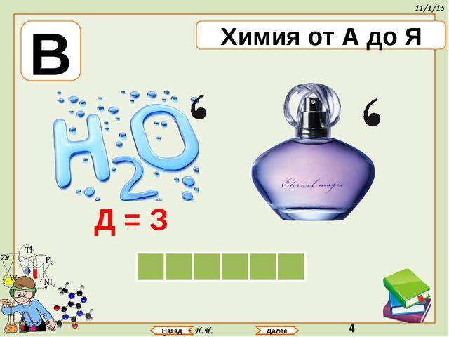Аринова Н.И. Назад Далее В Химия от А до Я З Д У Х О В Д = З