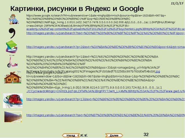 http://images.yandex.ru/yandsearch?text=%D0%B7%D0%B0%D0%BF%D1%8F%D1%82%D0%B0%...