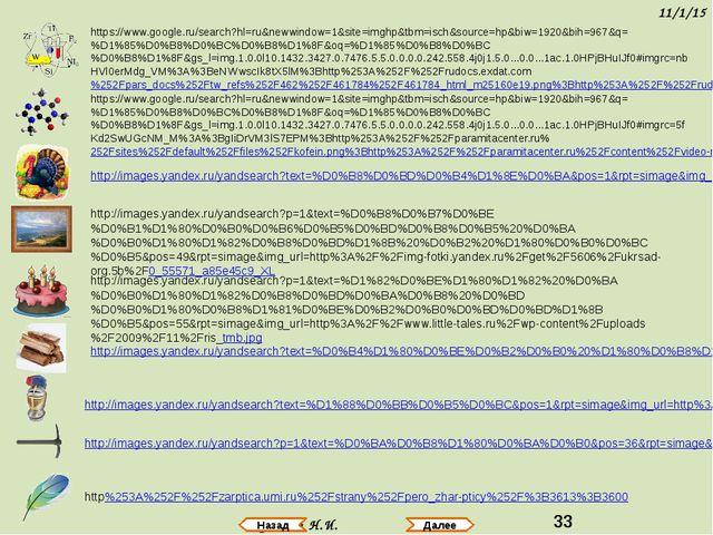 https://www.google.ru/search?hl=ru&newwindow=1&site=imghp&tbm=isch&source=hp&...