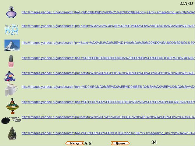 http://images.yandex.ru/yandsearch?text=%D0%B4%D1%83%D1%85%D0%B8&pos=2&rpt=si...