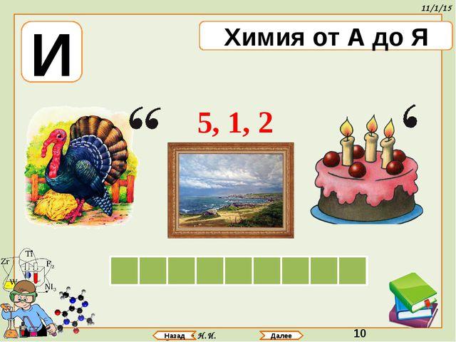 Аринова Н.И. Назад Далее И Химия от А до Я 5, 1, 2 И К А Т Д Н И Р О