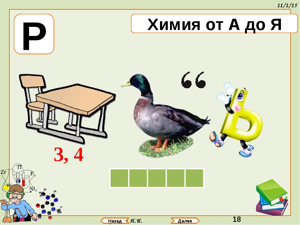 Аринова Н.И. Назад Далее Р Химия от А до Я Т У Т Ь Р 3, 4