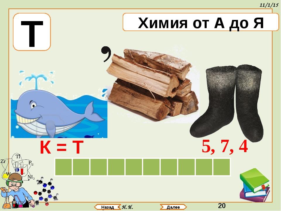 Аринова Н.И. Назад Далее Т Химия от А до Я О В А Н Р Т И Е И Т К = Т 5, 7, 4