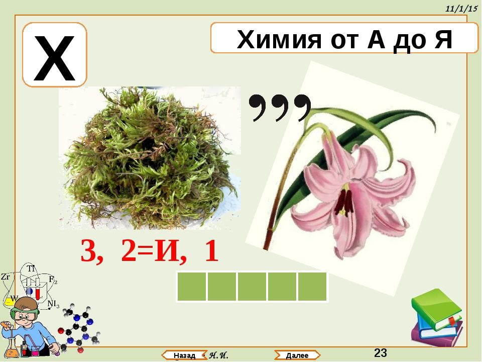 Аринова Н.И. Назад Далее Х Химия от А до Я И М И Я Х 3, 2=И, 1