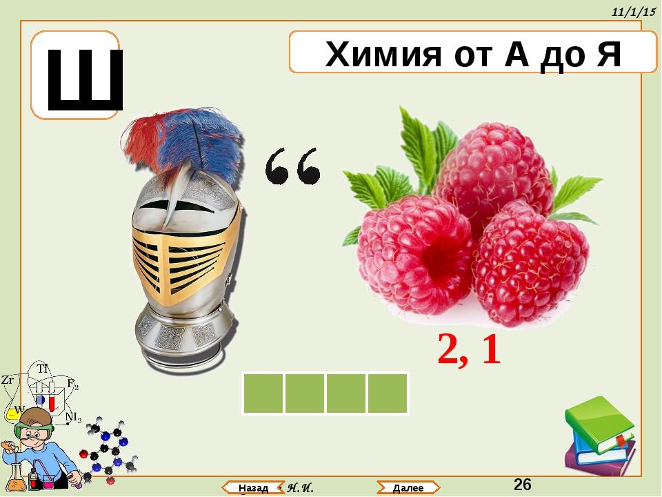 Аринова Н.И. Назад Далее Ш Химия от А до Я Л А М Ш 2, 1