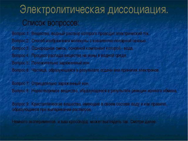 Электролитическая диссоциация.