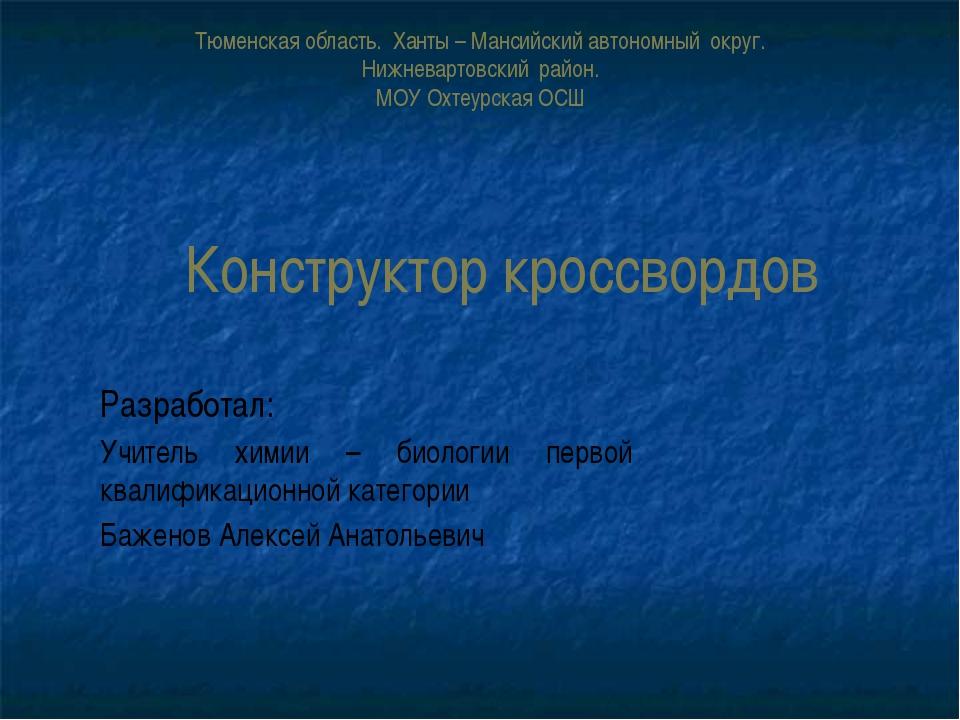 Конструктор кроссвордов Разработал: Учитель химии – биологии первой квалифи...