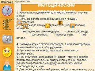 Методические рекомендации Навигация 1. Кроссворд предназначен для тех, кто на