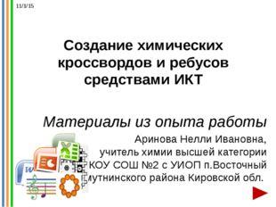 Создание химических кроссвордов и ребусов средствами ИКТ Материалы из опыта р