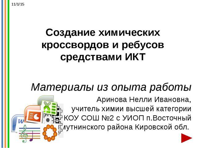 Создание химических кроссвордов и ребусов средствами ИКТ Материалы из опыта р...
