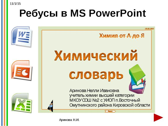 Ребусы в MS PowerPoint Аринова Н.И.