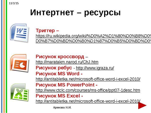 Интертнет – ресурсы Аринова Н.И. Триггер – https://ru.wikipedia.org/wiki/%D0%...