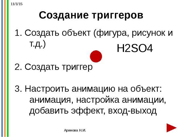 Cоздание триггеров Аринова Н.И. 1. Создать объект (фигура, рисунок и т.д.) 2....