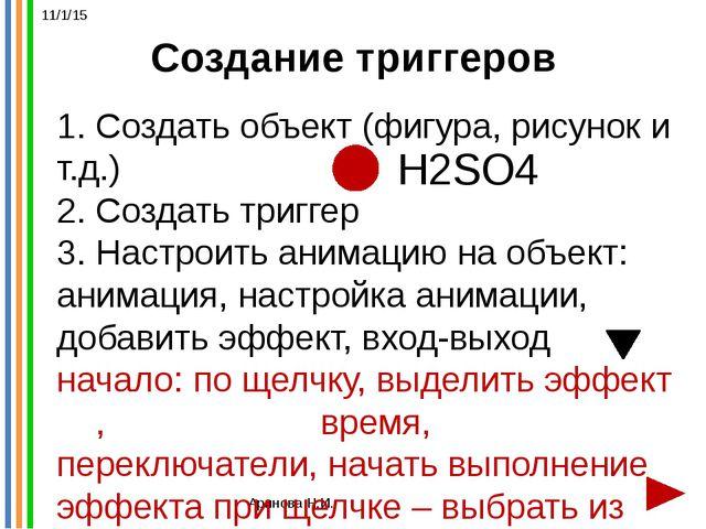 Создание триггеров Аринова Н.И. 1. Создать объект (фигура, рисунок и т.д.) 2....