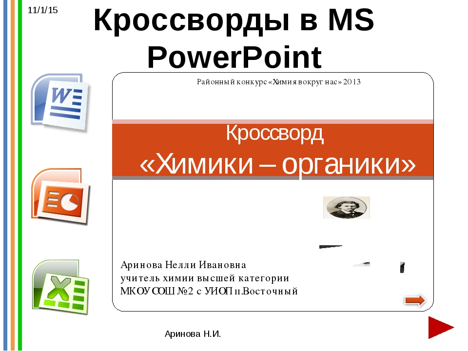 Кроссворды в MS PowerPoint Аринова Н.И.