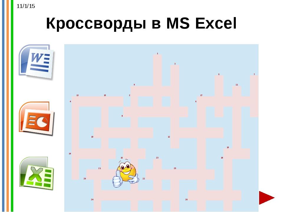 Кроссворды в MS Excel Аринова Н.И. 1  3   5 7 9    11  13 15 2    ...