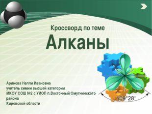 Алканы Аринова Нелли Ивановна учитель химии высшей категории МКОУ СОШ №2 с УИ