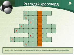 Разгадай кроссворд 1 2 3 4 5 6 7 8 Инструкция: Нажми – появится вопрос, при