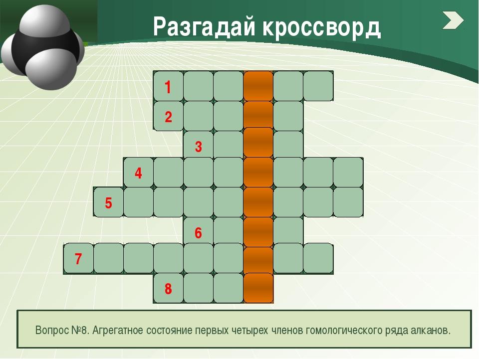 Разгадай кроссворд 1 2 3 4 5 6 7 8 Инструкция: Нажми – появится вопрос, при...