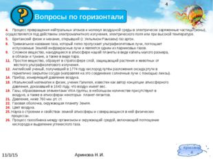 1 2 12 13 14 15 16 17 18 19 20 21 5 11 22 23 24 10 25 26 Аринова Н.И. Вопрос