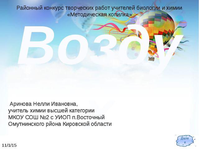 Воздух Аринова Нелли Ивановна, учитель химии высшей категории МКОУ СОШ №2 с У...