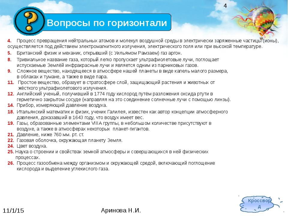1 2 12 13 14 15 16 17 18 19 20 21 5 11 22 23 24 10 25 26 Аринова Н.И. Вопрос...
