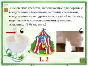 Презентация создана на основе авторского шаблона: Ранько Елена Алексеевна учи