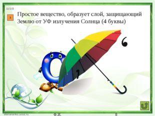 Ф.И. 9 Токсичное кислородосодержащее ароматическое вещество, один из промышл