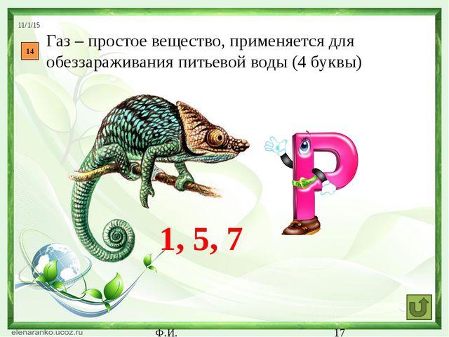 Ф.И. 18 Наука о взаимодействиях живых организмов и их сообществ между собой...