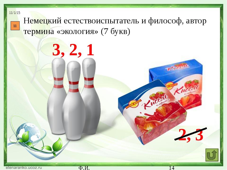 Ф.И. 15 Химические средства, используемые для борьбы с вредителями и болезня...