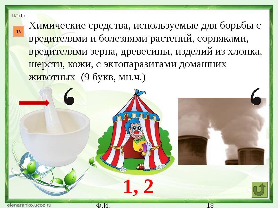 Презентация создана на основе авторского шаблона: Ранько Елена Алексеевна учи...