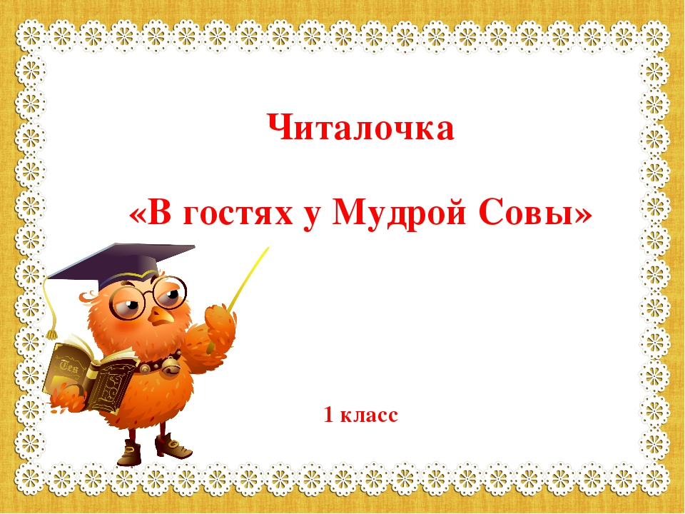 Читалочка «В гостях у Мудрой Совы» 1 класс