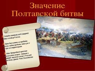 1. Победа изменила ход Северной войны в пользу России. 2. Враг был изгнан из