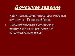 Домашнее задание Найти произведения литературы, живописи, скульптуры о Полтав