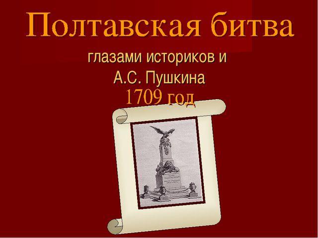 глазами историков и А.С. Пушкина