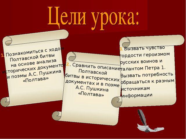 1. Познакомиться с ходом Полтавской битвы на основе анализа исторических доку...