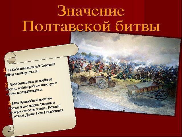 1. Победа изменила ход Северной войны в пользу России. 2. Враг был изгнан из...