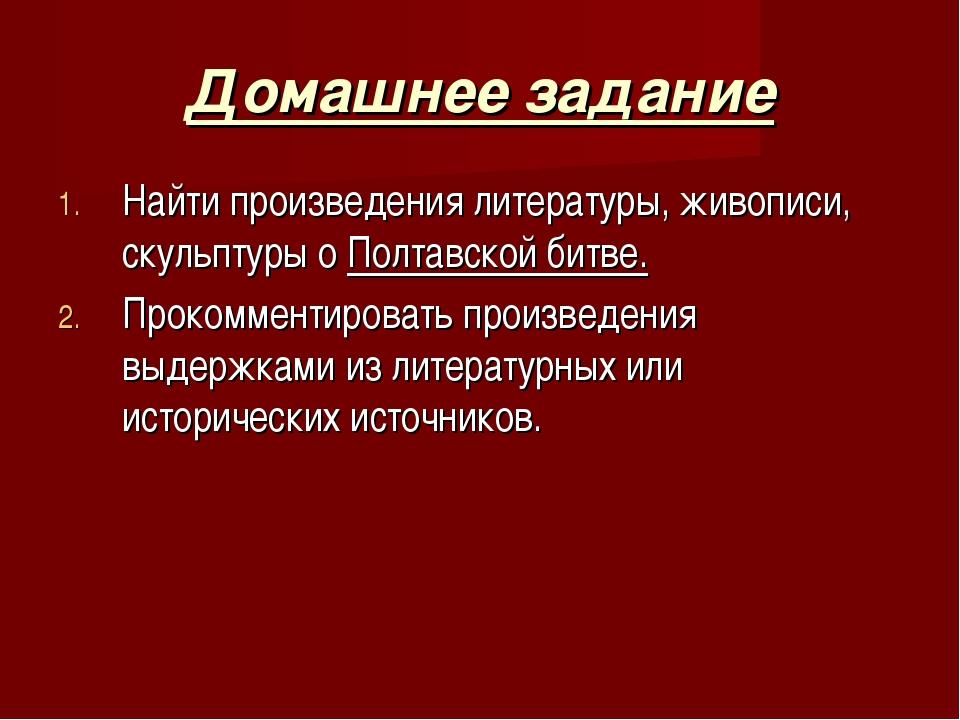 Домашнее задание Найти произведения литературы, живописи, скульптуры о Полтав...