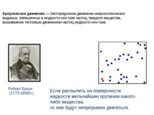 Броуновское движение— беспорядочное движение микроскопических видимых, взвеш