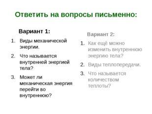 Ответить на вопросы письменно: Вариант 1: Виды механической энергии. Что наз