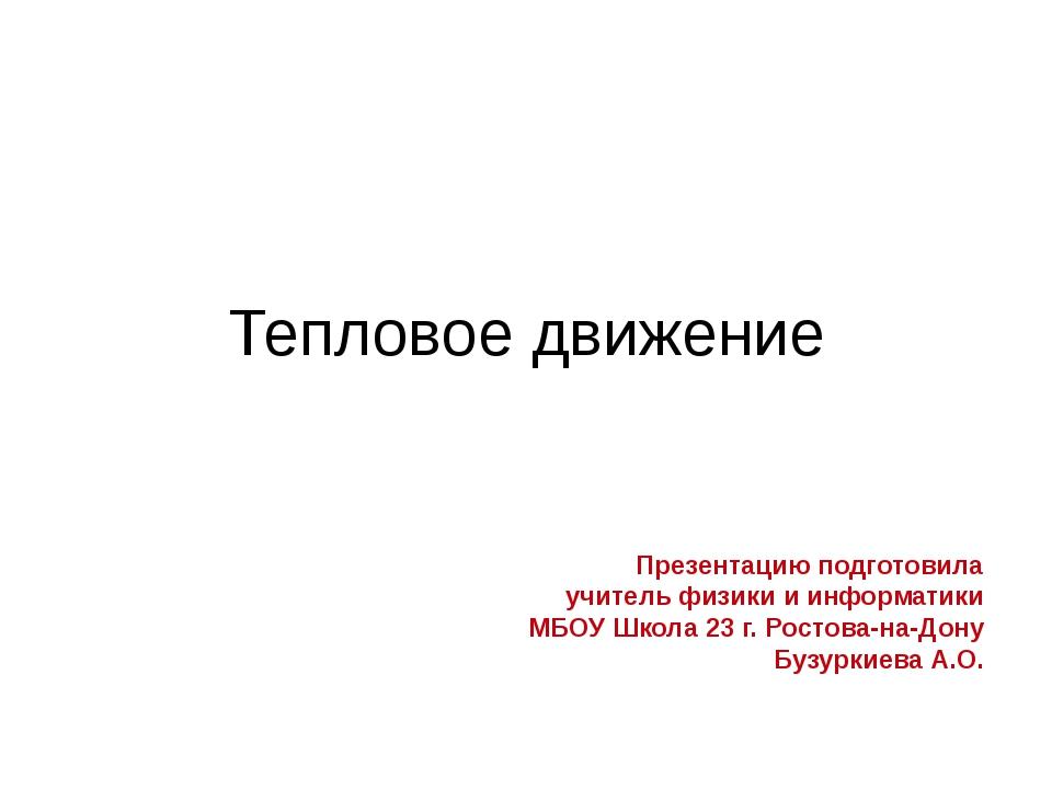 Тепловое движение Подготовила: учитель физики и информатики МБОУ Школы №23 Бу...