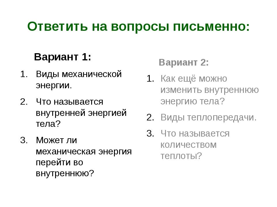 Ответить на вопросы письменно: Вариант 1: Виды механической энергии. Что наз...