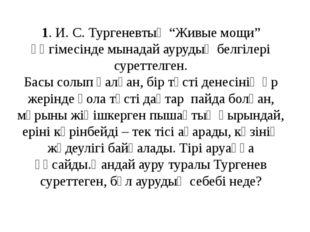 """1. И. С. Тургеневтың """"Живые мощи"""" әңгімесінде мынадай аурудың белгілері сурет"""