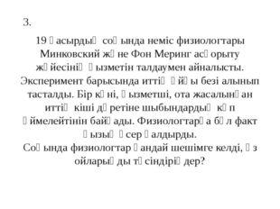 3. 19 ғасырдың соңында неміс физиологтары Минковский және Фон Меринг асқорыт