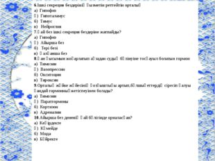 6.Ішкі секреция бездерінің қызметін реттейтін орталық а) Гипофиз ә) Гипоталам