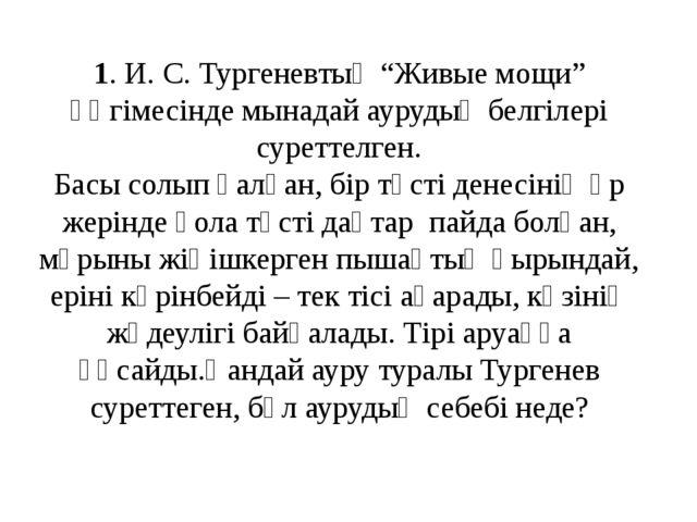 """1. И. С. Тургеневтың """"Живые мощи"""" әңгімесінде мынадай аурудың белгілері сурет..."""